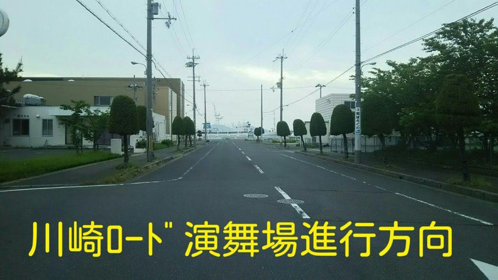 川崎ロード演舞場